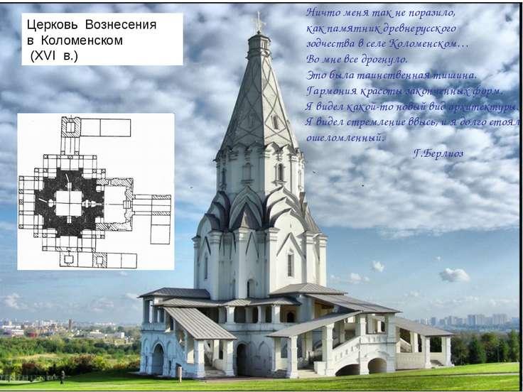 Церковь Вознесения в Коломенском (XVI в.) Ничто меня так не поразило, к...
