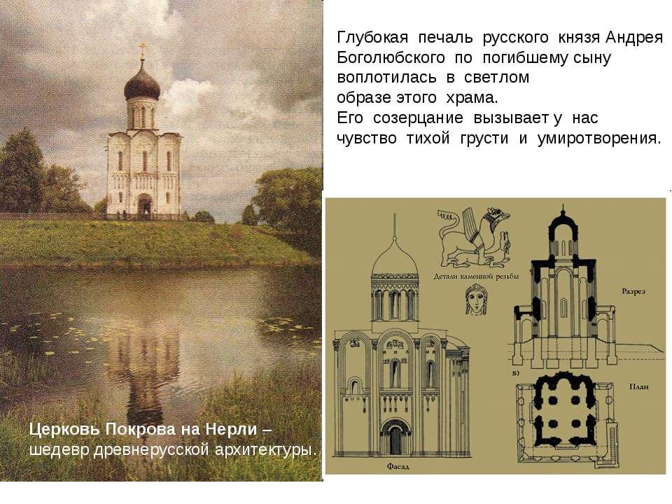 Глубокая печаль русского князя Андрея Боголюбского по погибшему сыну в...