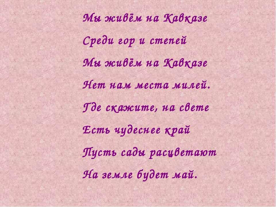 Мы живём на Кавказе Среди гор и степей Мы живём на Кавказе Нет нам места миле...