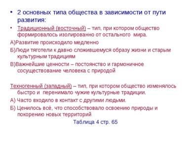2 основных типа общества в зависимости от пути развития: Традиционный (восточ...
