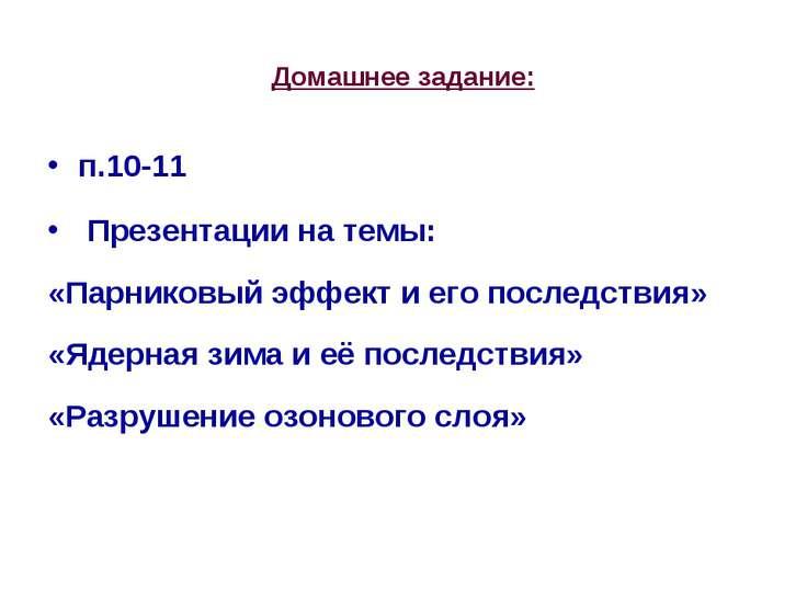 Домашнее задание: п.10-11 Презентации на темы: «Парниковый эффект и его после...