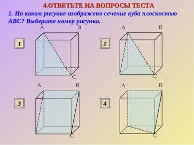 4.ОТВЕТЬТЕ НА ВОПРОСЫ ТЕСТА 1. На каком рисунке изображено сечение куба плоск...
