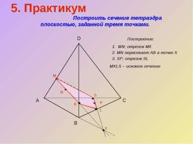 5. Практикум Построить сечение тетраэдра плоскостью, заданной тремя точками. ...