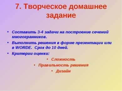 7. Творческое домашнее задание Составить 3-4 задачи на построение сечений мно...