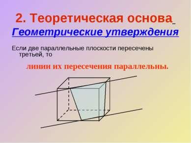 2. Теоретическая основа Геометрические утверждения Если две параллельные плос...