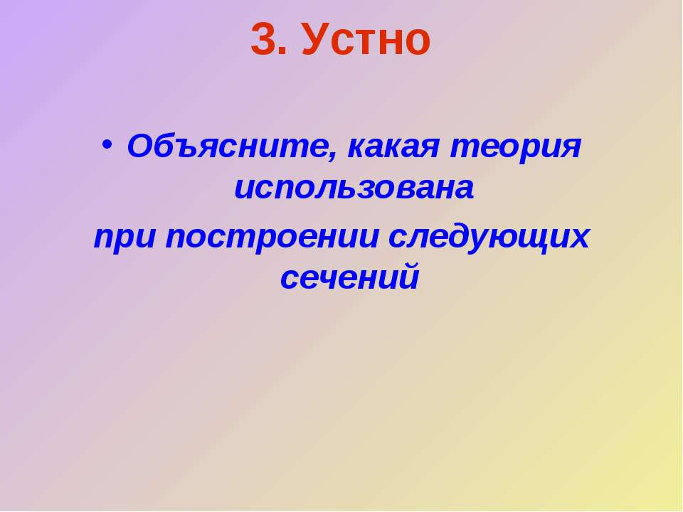 3. Устно Объясните, какая теория использована при построении следующих сечений
