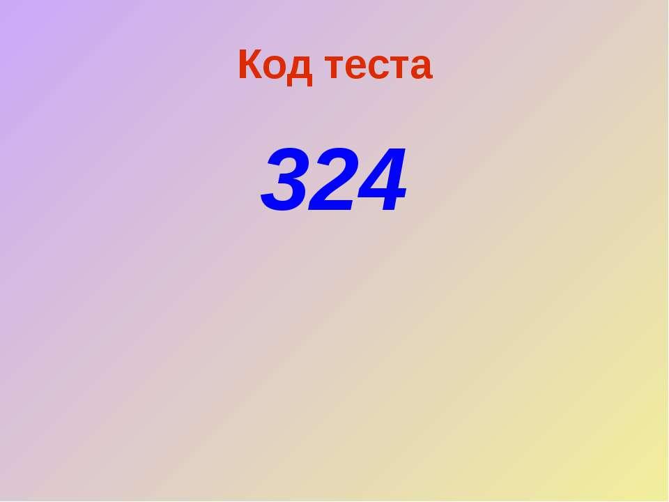 Код теста 324
