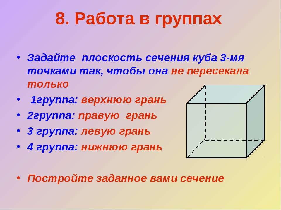 8. Работа в группах Задайте плоскость сечения куба 3-мя точками так, чтобы он...