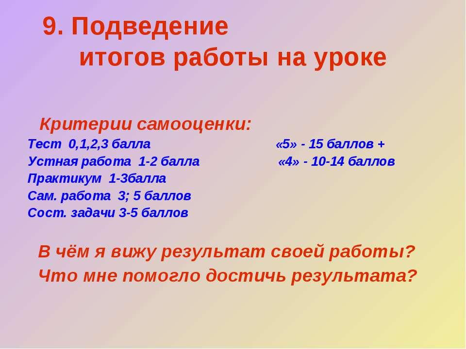 9. Подведение итогов работы на уроке Критерии самооценки: Тест 0,1,2,3 балла ...