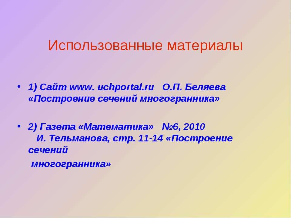 Использованные материалы 1) Сайт www. uchportal.ru О.П. Беляева «Построение с...
