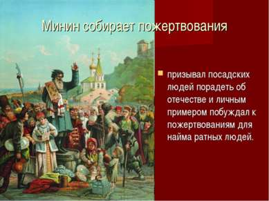 Минин собирает пожертвования призывал посадских людей порадеть об отечестве и...