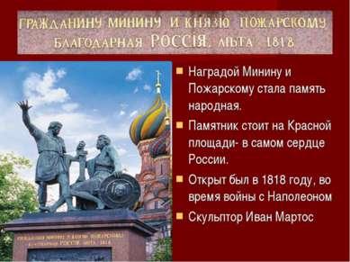 Наградой Минину и Пожарскому стала память народная. Памятник стоит на Красной...