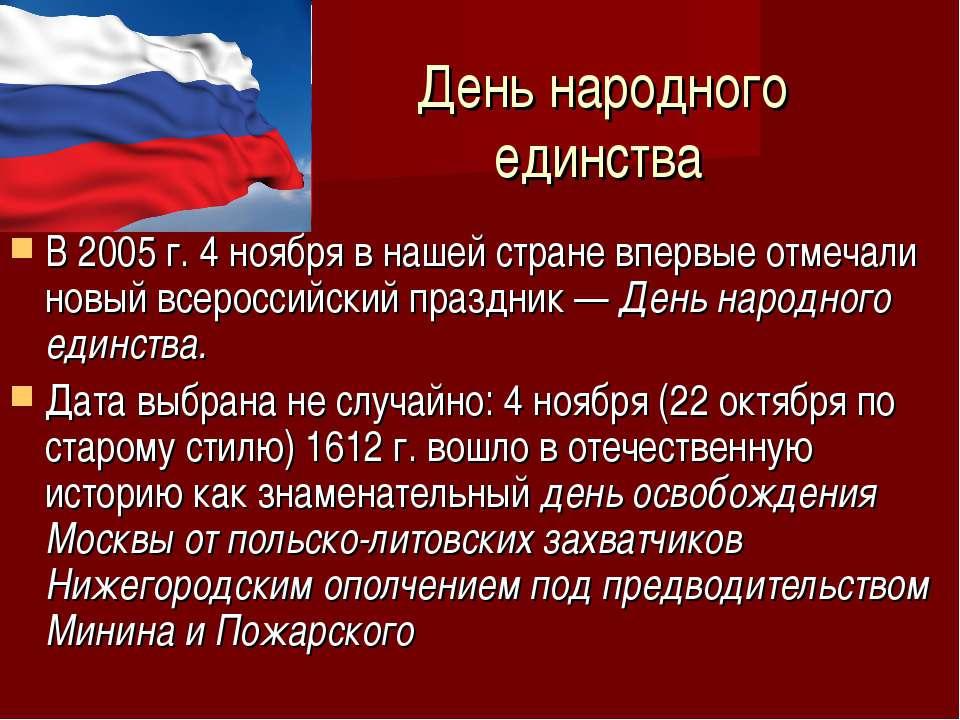 День народного единства В 2005 г. 4 ноября в нашей стране впервые отмечали но...