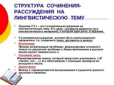 СТРУКТУРА СОЧИНЕНИЯ- РАССУЖДЕНИЯ НА ЛИНГВИСТИЧЕСКУЮ ТЕМУ Задание С2.1 – э...