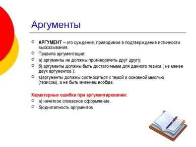 Аргументы АРГУМЕНТ – это суждение, приводимое в подтверждение истинности выск...