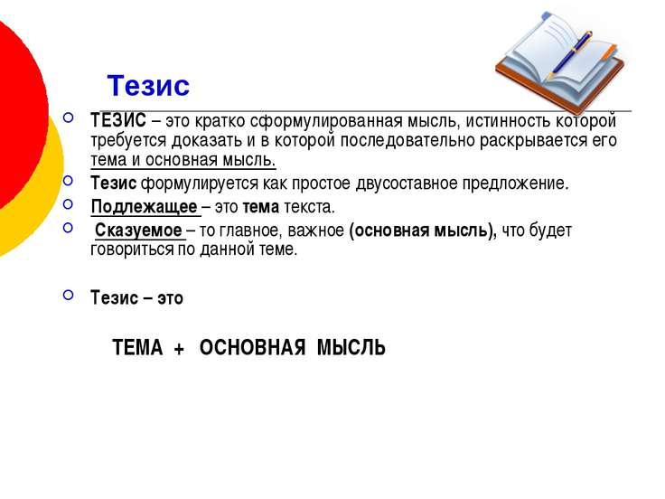Тезис ТЕЗИС – это кратко сформулированная мысль, истинность которой требуется...