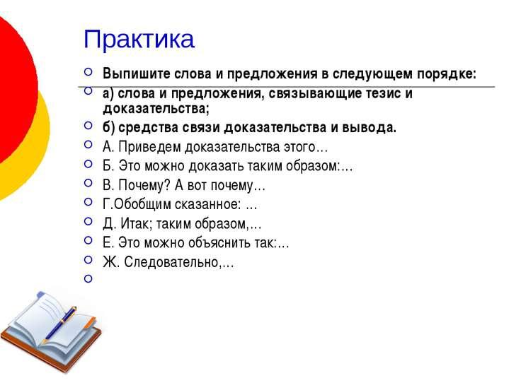 Практика Выпишите слова и предложения в следующем порядке: а) слова и предлож...