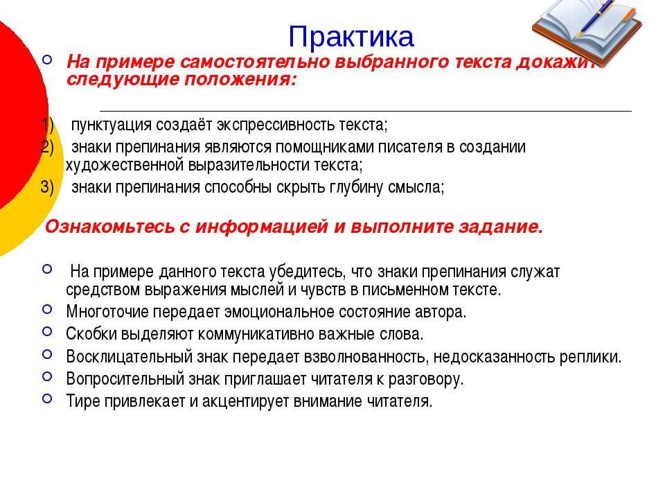 Практика На примере самостоятельно выбранного текста докажите следующие полож...