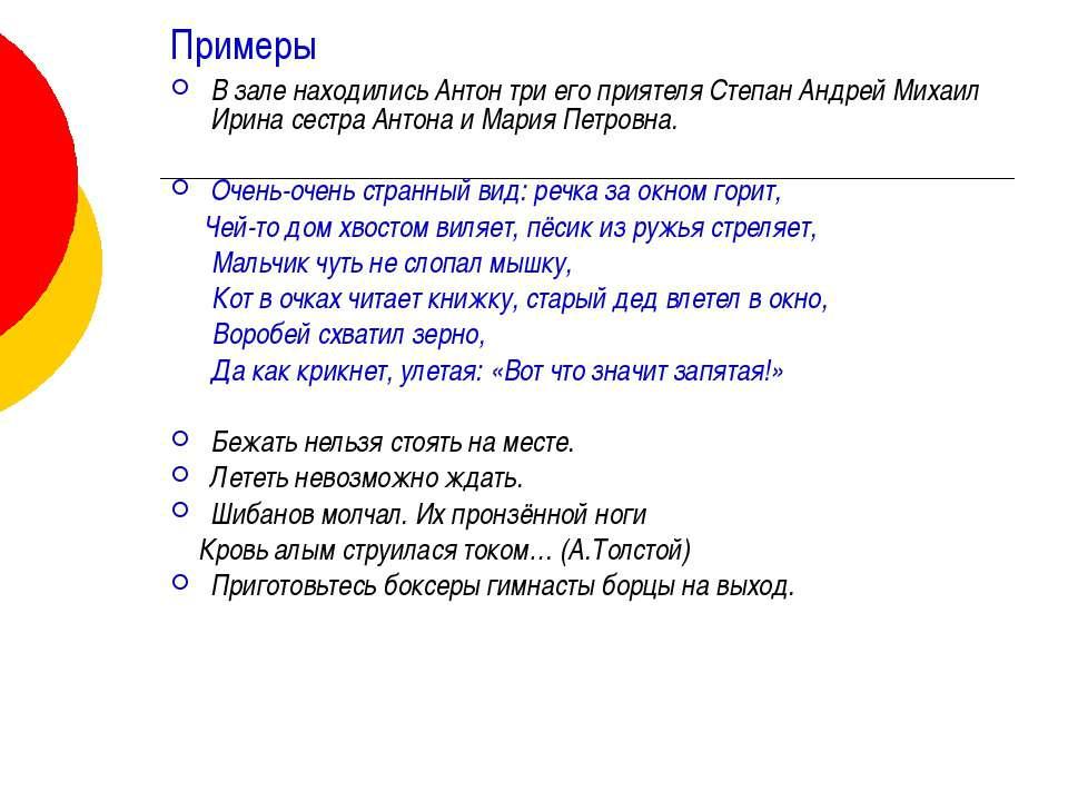 Примеры В зале находились Антон три его приятеля Степан Андрей Михаил Ирина с...