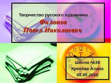 Творчество русского художника Филонов Павел Николаевич Школа №36 Кренёва Алин...
