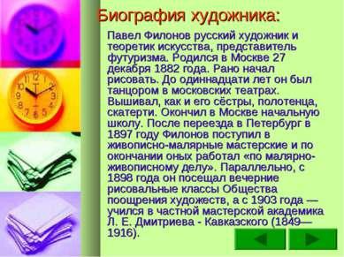 Биография художника: Павел Филонов русский художник и теоретик искусства, пре...