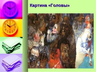 Картина «Головы»