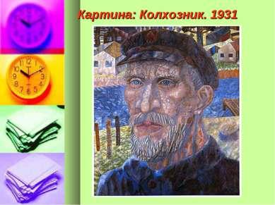 Картина: Колхозник. 1931