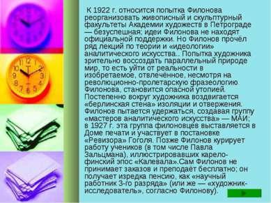 К 1922 г. относится попытка Филонова реорганизовать живописный и скульптурный...
