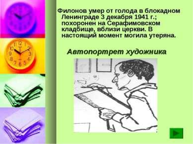 Филонов умер от голода в блокадном Ленинграде 3 декабря 1941 г.; похоронен на...