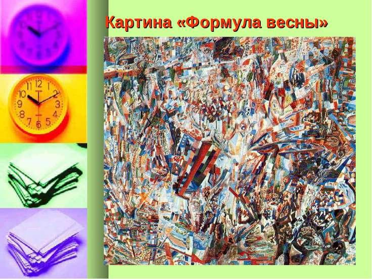 Картина «Формула весны»