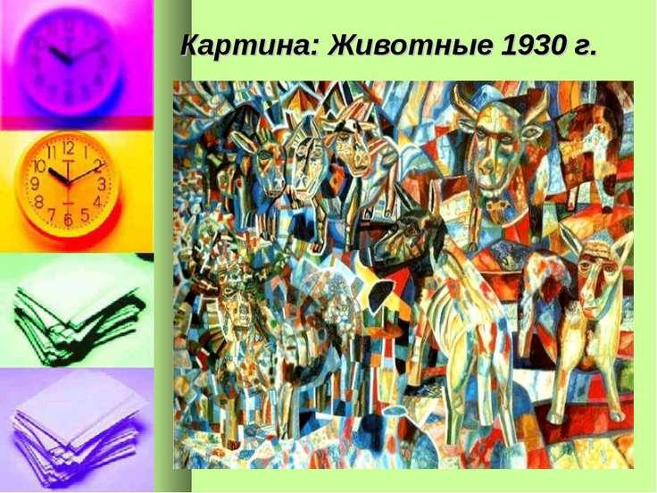 Картина: Животные 1930 г.