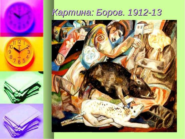 Картина: Боров. 1912-13