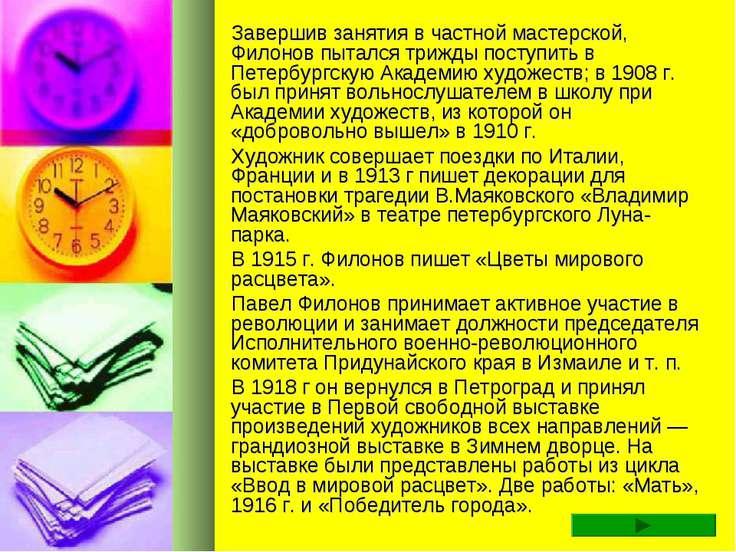 Завершив занятия в частной мастерской, Филонов пытался трижды поступить в Пет...
