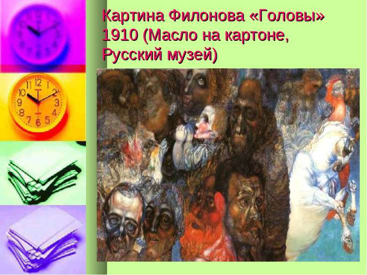 Картина Филонова «Головы» 1910 (Масло на картоне, Русский музей)