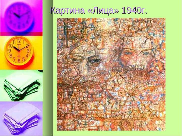 Картина «Лица» 1940г.