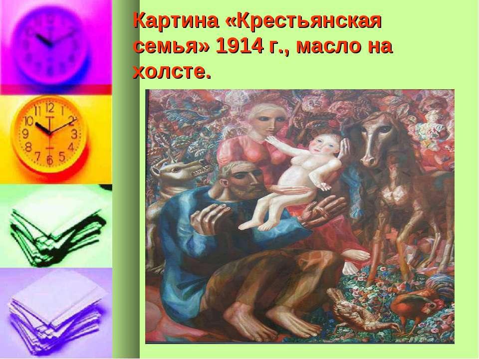 Картина «Крестьянская семья» 1914 г., масло на холсте.