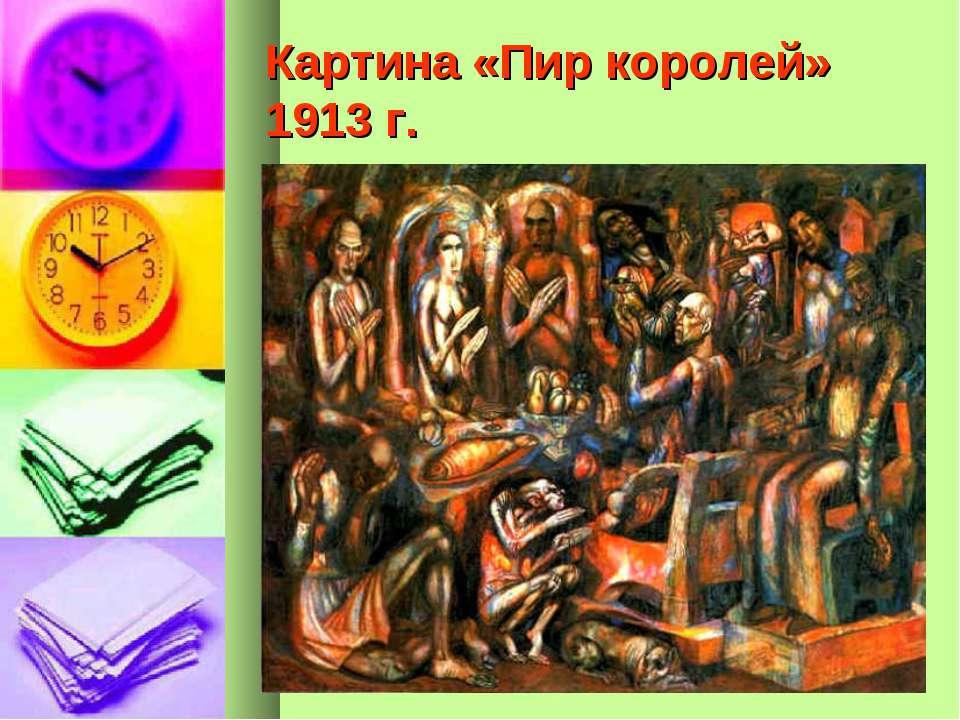 Картина «Пир королей» 1913 г.