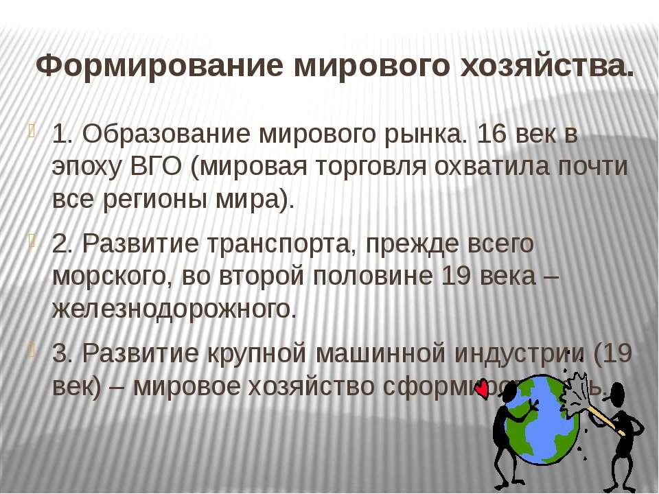 Формирование мирового хозяйства. 1. Образование мирового рынка. 16 век в эпох...