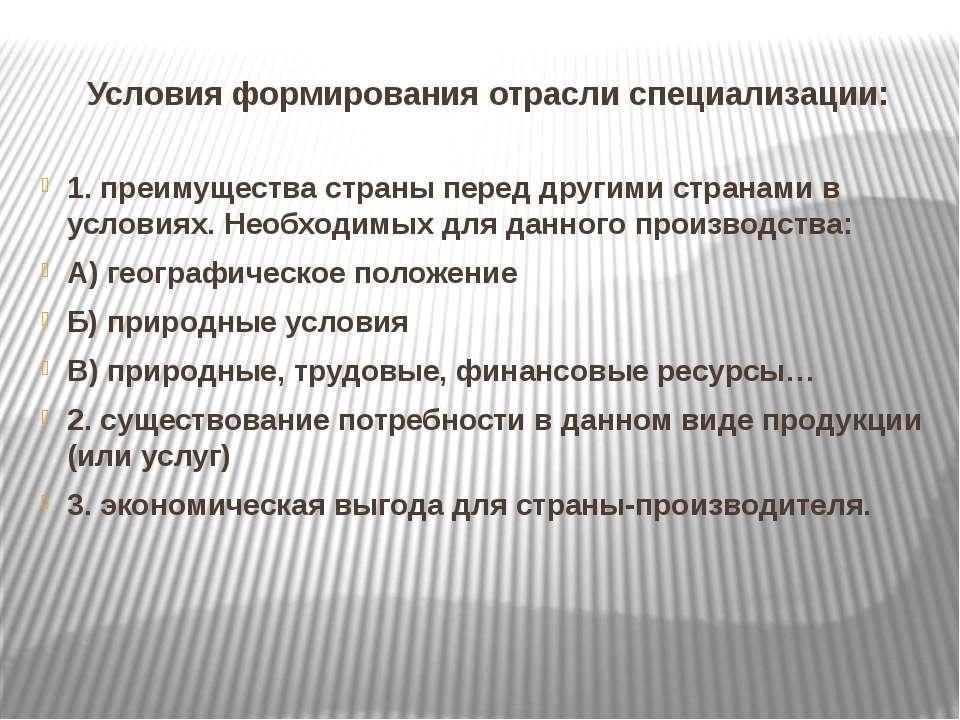 Условия формирования отрасли специализации: 1. преимущества страны перед друг...