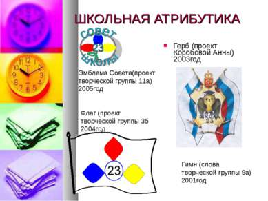ШКОЛЬНАЯ АТРИБУТИКА Герб (проект Коробовой Анны) 2003год Флаг (проект творчес...