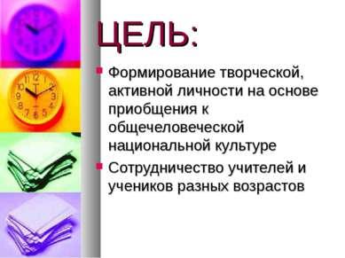 ЦЕЛЬ: Формирование творческой, активной личности на основе приобщения к общеч...