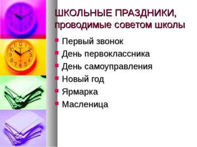 ШКОЛЬНЫЕ ПРАЗДНИКИ, проводимые советом школы Первый звонок День первоклассник...