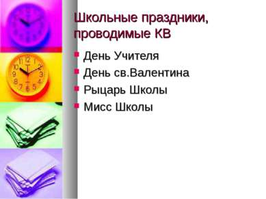 Школьные праздники, проводимые КВ День Учителя День св.Валентина Рыцарь Школы...