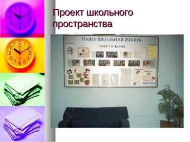 Проект школьного пространства