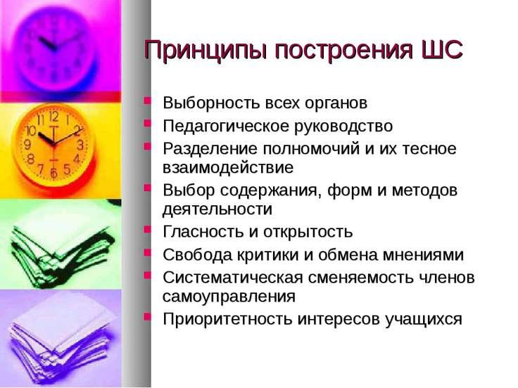 Принципы построения ШС Выборность всех органов Педагогическое руководство Раз...
