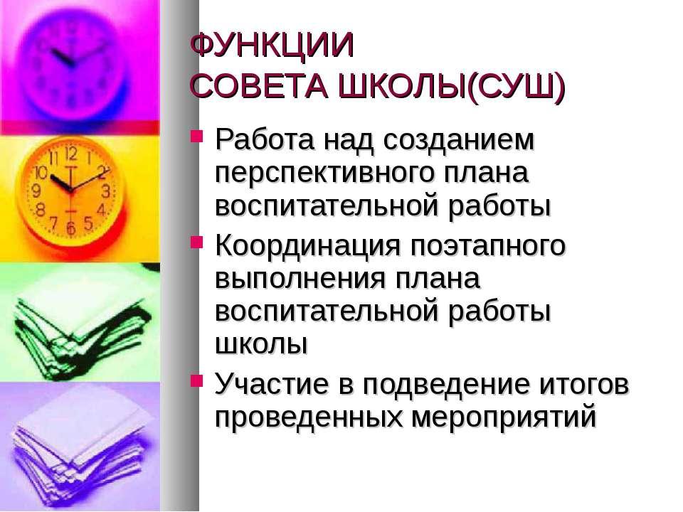 ФУНКЦИИ СОВЕТА ШКОЛЫ(СУШ) Работа над созданием перспективного плана воспитате...