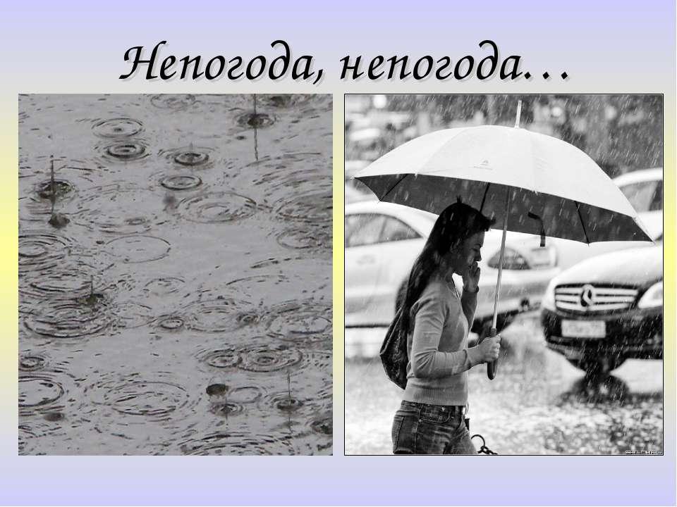 Непогода, непогода…