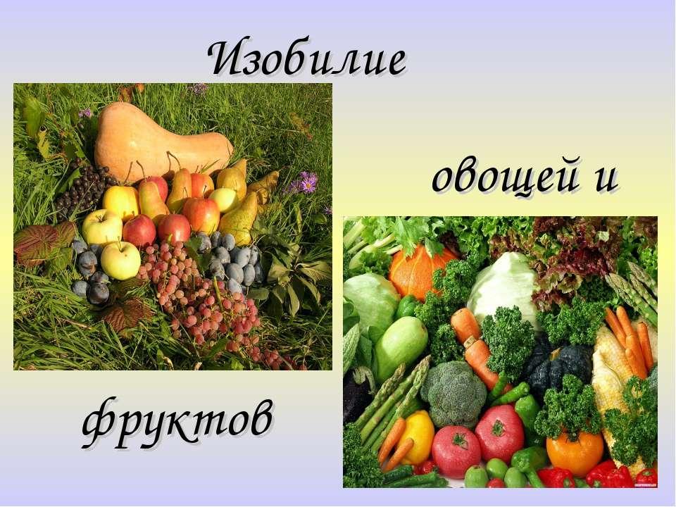 Изобилие овощей и фруктов