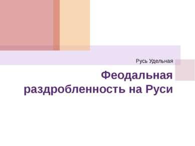 Феодальная раздробленность на Руси Русь Удельная