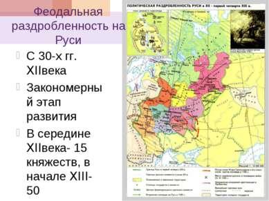 Феодальная раздробленность на Руси С 30-х гг. XIIвека Закономерный этап разви...